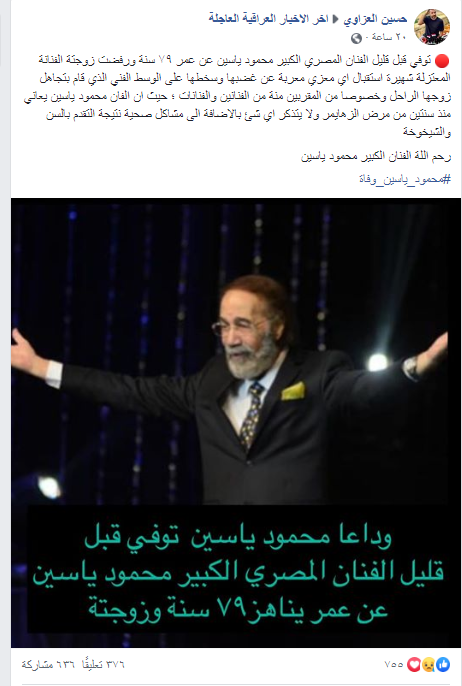 خبر وفاة الفنان محمود ياسين إشاعة فحص الحقائق مسبار