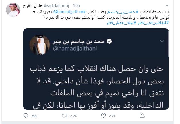 تغريدة مفبركة لحمد بن جاسم عن انقلاب في قطر