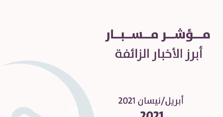 مؤشر مسبار لأبرز الأخبار الزائفة والمضللة في شهر أبريل/نيسان 2021